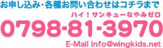 お問い合わせ:0798-81-3970